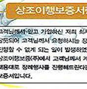 서울시 상조업체 10곳 중 7곳 완전 자본잠식 상태 '217만 회원 피해 위험'