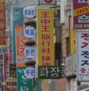 [도시와 길] 환영광림·구육관… 여기가 중국이야 한국이야