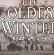 [한국전쟁 名著]  데이비드 핼버스탬 '콜디스트 윈터'