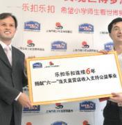 [글로벌 나눔 바이러스 2010] '희망공정 프로젝트' 13억 중국인 마음 움직였죠