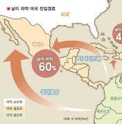 [월드이슈] 의회·관료·갱단 '3각 카르텔'… 치유 불능