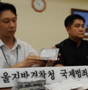 北 해커, 탈북민·언론인 상대 악성 앱 유포