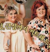 [Movie | 하재봉의 영화읽기] 헤어드레서