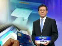 """서울신문 시사 콕 - 박선화 경제에디터 """"카드 수수료…"""