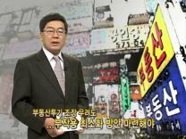 서울신문 시사 콕-박선화 경제에디터 부동산 풀어 중산…