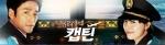 대한항공, '구혜선 드라마…