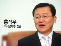 [인터뷰] 홍석우 지식경제부 장관
