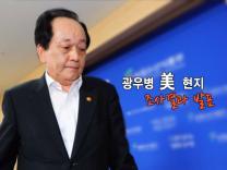 광우병 美 현지 조사 결과 발표