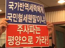 통합진보당 해산 청원 기자회견