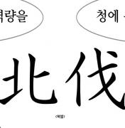 [선택! 역사를 갈랐다] (14)송시열과 윤휴