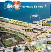 [여수엑스포 활용 청사진] 해양콘텐츠·테마파크·레포츠…여수 2막은 '글로벌 리조트…