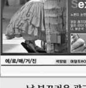 음란성광고 1년새 3배 급증…'사각지대' 막을 法이 없다
