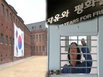 VISIT SEOUL-서울기행6 서대문형무소역사관(Seodaemun…