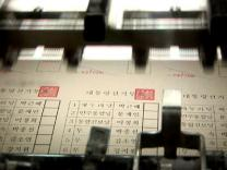 18대 대선 투표용지 인쇄
