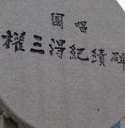 [길을 품은 우리 동네] 2009년 새 주소로 탄생한 '권삼득路'