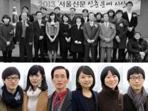 2013 서울신문 신춘문예 시상식