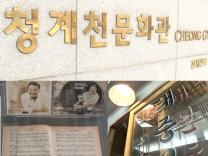 VISIT SEOUL-서울기행10 청계천 문화관(Cheonggyecheo…