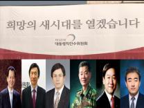 6개 부처 장관 후보자 발표