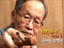[기록 36.5℃-장인의 손] 궁시장 유영기