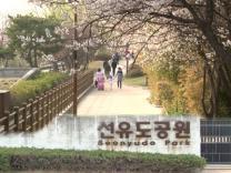 VISIT SEOUL-서울기행14 선유도공원 (Seonyudo Park)