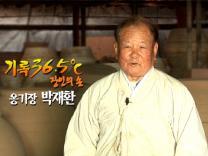 [기록 36.5℃-장인의 손] 옹기장 박재환
