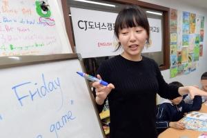 [다시 개천에서 용 나는 사회를] <2부> ⑫ CJ, 지역아동센터 교육지원사업 '도너스캠…