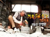 [기록 36.5℃-장인의 손] 맷돌장인 안병환