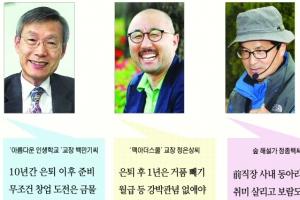 [행복한 100세를 위하여] (2부) 일하는 노년을 꿈꾸다   ④ 은퇴 후 인생 2막 3인의 조…