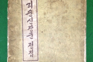 '난중일기' 최초 한글 번역본 공개