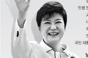 """[창간 여론조사] 외교·대북정책 높은 점수… 경제·교육·인사 """"잘함"""" 20%선 불과"""