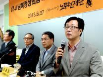 노무현재단, 남북정상회담 관련 긴급기자회견