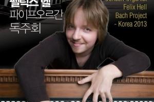 바흐의 오르간 솔로 전곡 250곡 도전