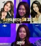 """SM 3대미녀 """"이수만이 아…"""