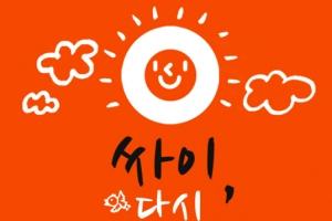 네티즌들 '싸이월드 부활' 소식에 향수 자극하는 반응 잇따라