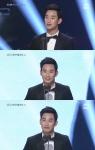 김수현 백상예술대상 3관왕…