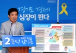 """김진표 """"진보당 후보 사퇴 몰랐다…정치적 판단한 …"""
