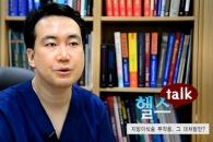 [헬스Talk]노출의 계절, 지방이식술 부작용 대처 방안…