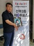 딸영정 들고 투표…세월호 유족들 '한표' 행사