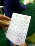 울주군 개표함에서 대선 투표용지 발견