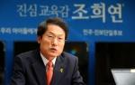 """조희연 """"학생안전 지키는 정책 우선순위 추진할 것…"""