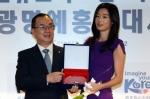 한국관광 명예 홍보대사 전…