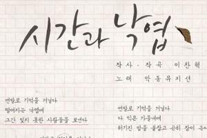 악동뮤지션 '시간과 낙엽', 음악 차트 몽땅 올킬