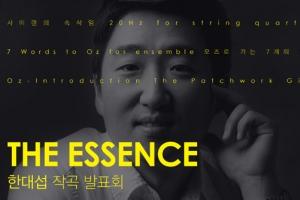 한대섭 작곡발표회 'THE ESSENCE' 개최