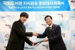 유노윤호, 국회도서관 홍보…