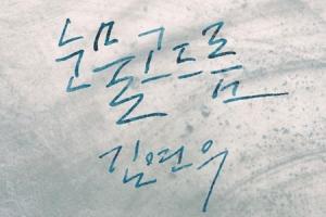 김연우, 신곡 '눈물고드름' 오늘(27일) 발표…선공개된 캘리그라피 가사 비디오도 '…