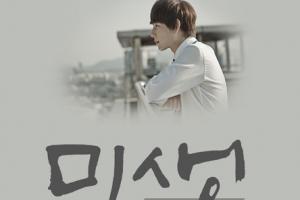 '미생' OST 5일 공개…故유재하 '가리워진 길' 리메이크한 곡
