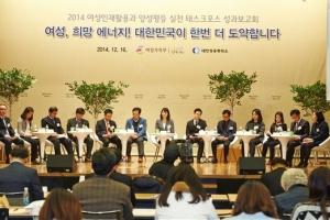 [김주혁 선임기자의 가족♥男女] <29>여성인재 활용과 양성평등 실천 TF 성과는