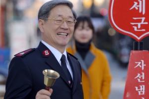 [서울신문이 만난 사람] 이수근 구세군 자선냄비 본부 사무총장