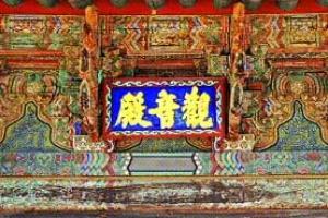 [세계의 조형예술 龍으로 읽다] (8) 송광사 관음전의 포벽 / 강우방 일향한국미술사연…