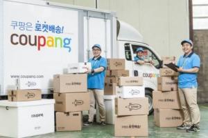 """법원 """"쿠팡, 통신판매 중개로 볼 수 없다""""…물류협회 패소"""